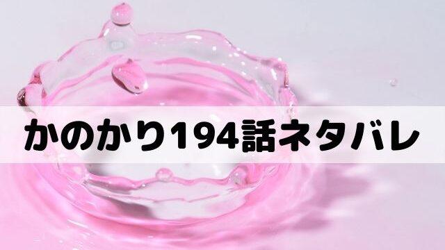 【彼女お借りしますネタバレ194話最新話確定速報】千鶴と瑠夏とのビーチバレー!