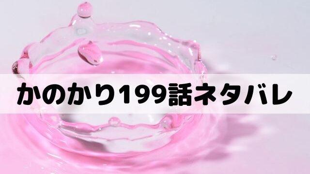【彼女お借りします199話最新話ネタバレ】麻美は瑠夏も狙っている?