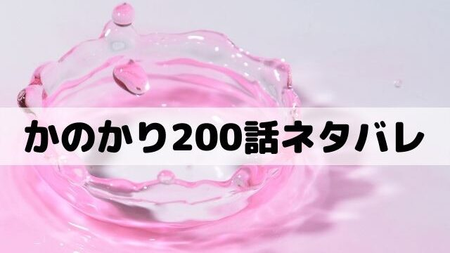 【彼女お借りしますネタバレ最新話200話確定速報】瑠夏が麻美への警戒を解く?