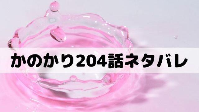 【彼女お借りしますネタバレ最新話204話確定速報】瑠夏が和に直談判!