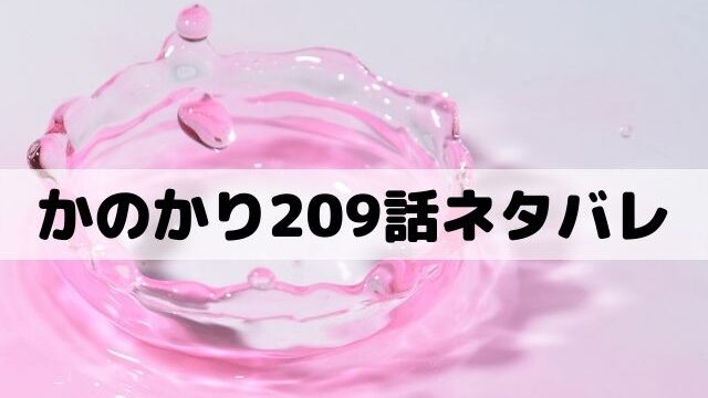 【彼女お借りしますネタバレ最新話209話】和が麻美の怪しさに気づいた?