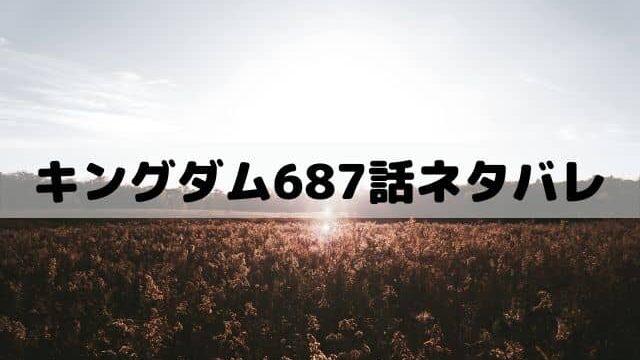 【キングダムネタバレ687話最新話確定速報】桓騎の雷土へ思い
