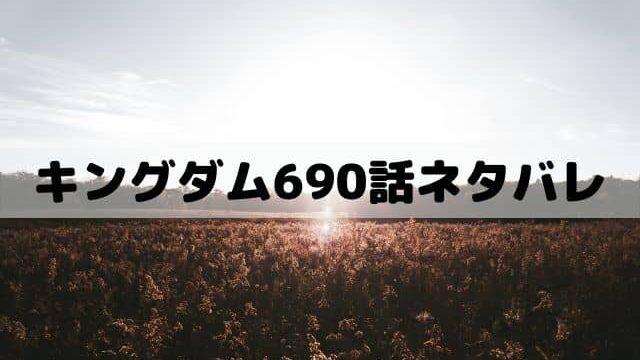 【キングダムネタバレ最新話690話確定速報】岳白公が李信から逃亡して決着?
