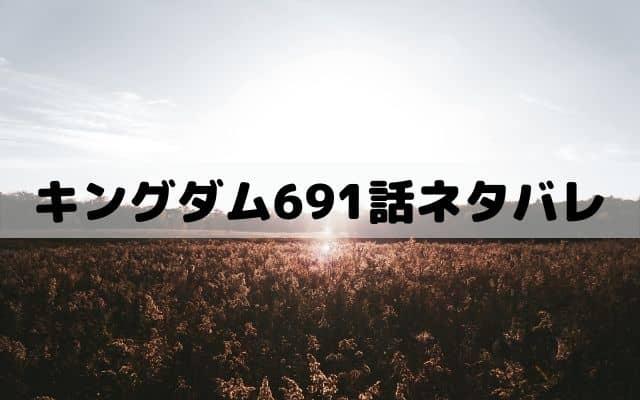 【キングダムネタバレ最新話691話】敵を出し抜く桓騎の思惑