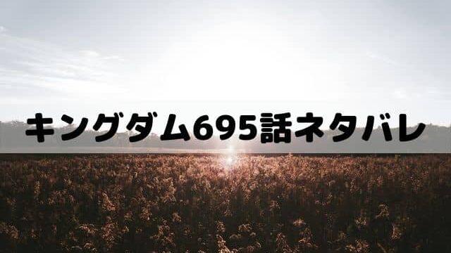 【キングダムネタバレ最新話695話】桓騎の正しい判断