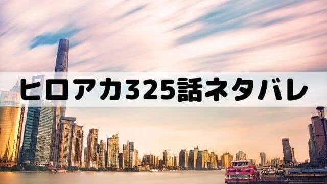 【ヒロアカネタバレ最新話325話】みんなで最高のヒーローになるまでの物語が始動!