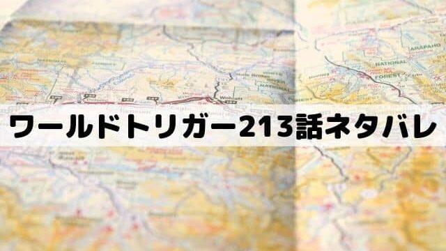 【ワールドトリガーネタバレ最新話213話】A級評価の意味とは何か?