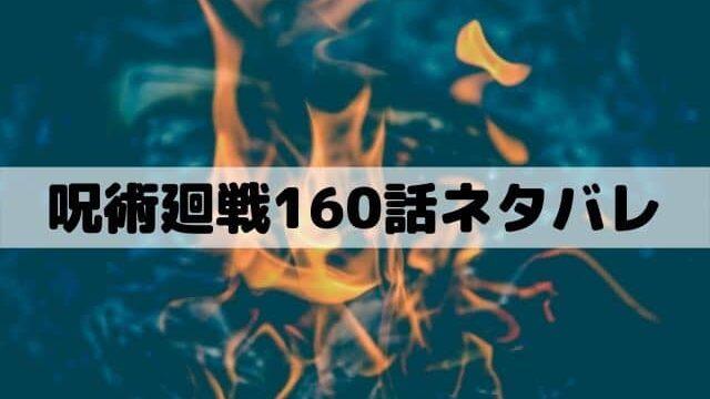 【呪術廻戦160話最新話ネタバレ確定速報】日車が皆を有罪に?