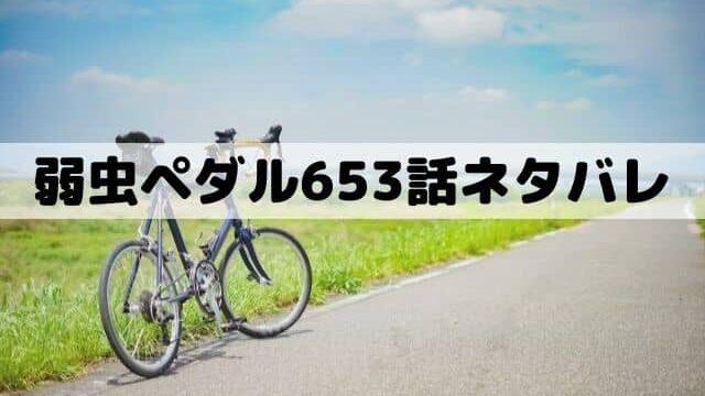 【弱虫ペダルネタバレ最新話653話確定速報】キャップテンとしての役割
