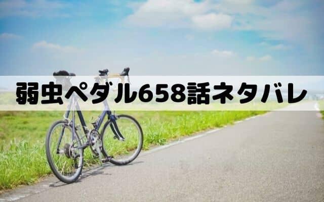 【弱虫ペダルネタバレ最新話658話】雉とのバトルが始まる?
