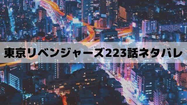 【東京卍リベンジャーズネタバレ最新話223話】ドラケンが助かる可能性はある?