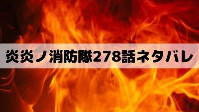 【炎炎ノ消防隊ネタバレ278話最新話確定速報】アサルトが再びタマキに参る?