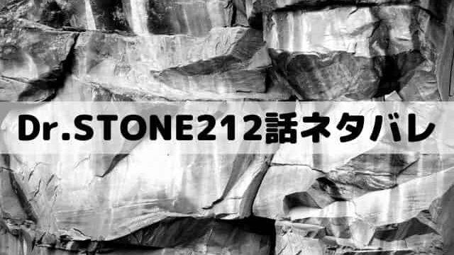 【ドクターストーンネタバレ最新話212話確定速報】千空が石神村を復活させる?