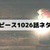 【ワンピースネタバレ最新話1026話】ルフィの三度目の正直!
