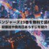 東京卍リベンジャーズ23巻を無料で読む方法は?収録話は何話までかと内容を紹介