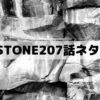 【ドクターストーンネタバレ最新話207話確定速報】ゼノとジョエルが石化装置研究?